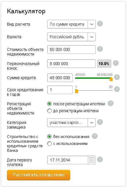 Онлайн калькулятор сбербанк ипотеки