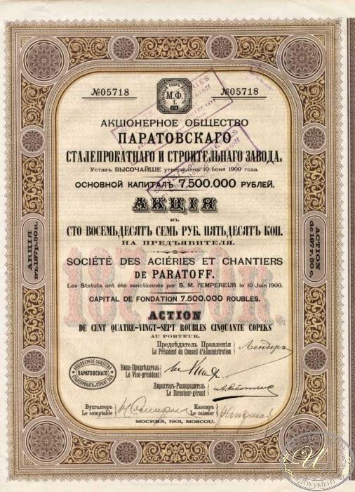 Акция Паратовского сталепрокатного и строительного завода