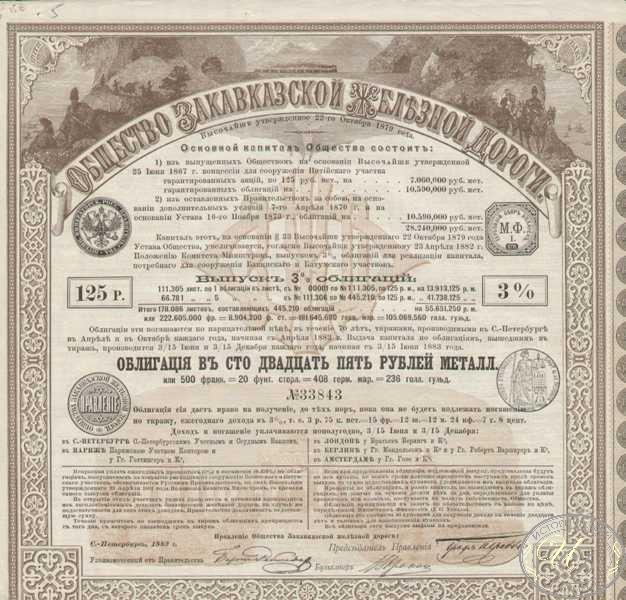 Общество Закавказской железной дороги. Облигация  1882 года в 125 рублей