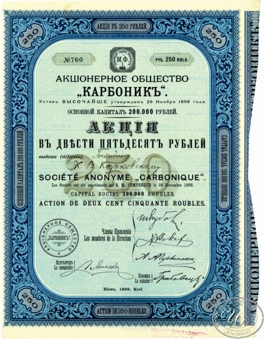 Акция общества «Карбоник» номиналом в 250 рублей. 1899 г.