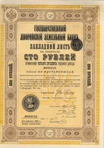 Ипотечные ценные бумаги дореволюционной России