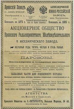 Акция Брянского рельсопрокатного, железоделательного и механического завода