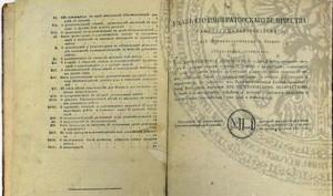 Устав о банкротах 1801 года