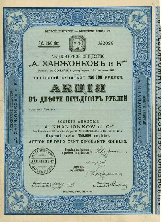 Акция общества А. Ханжонков и К