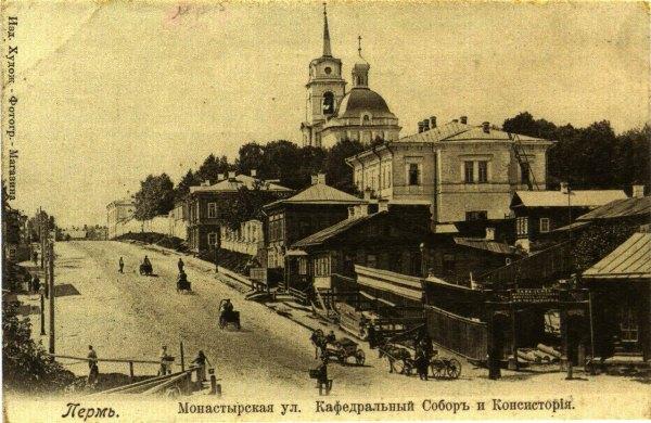 Пермь. Улица Монастырская. Начало 20 века