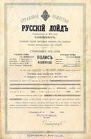 Акция страхового общества «Русский Лойд»