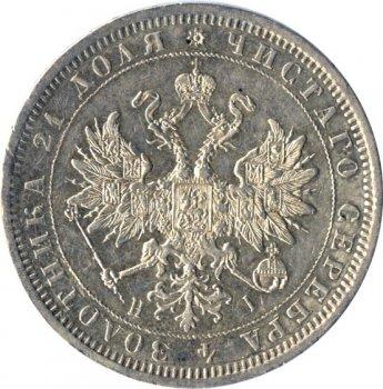 Рубль 1876 года. Серебро