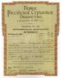 Первое Российское страховое общество