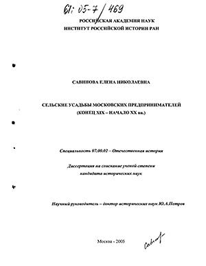 Сельские усадьбы российских предпринимателей